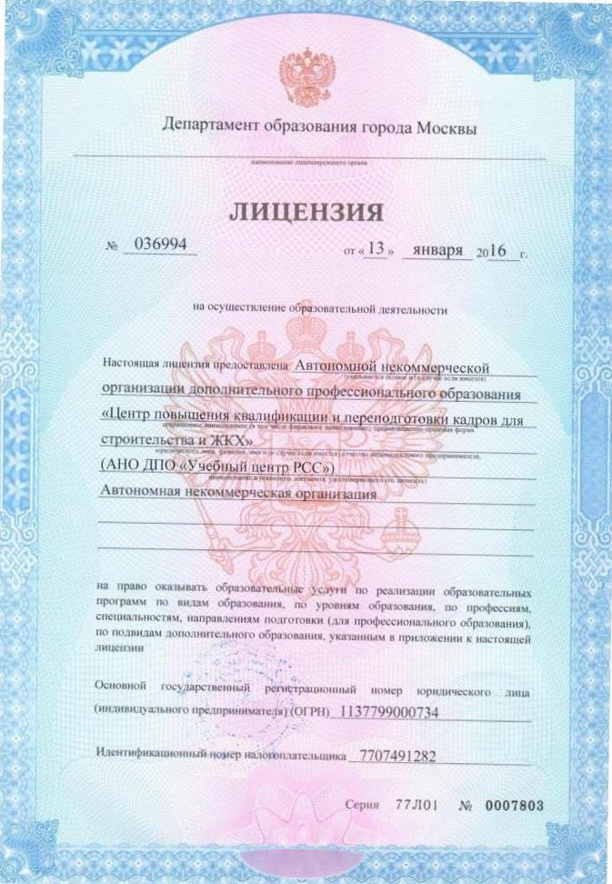 лицензия РСС_Страница_1