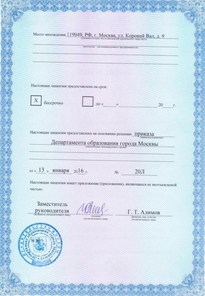 лицензия РСС_Страница_2