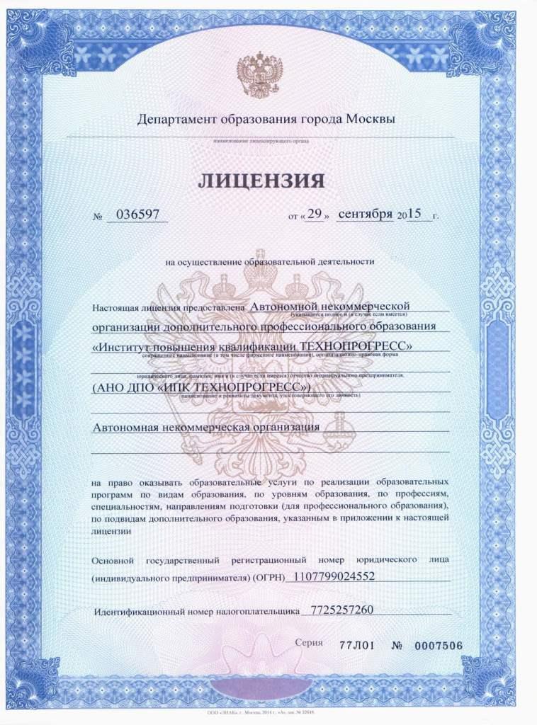 лицензия ТЕХНОПРОГРЕСС_Страница_1