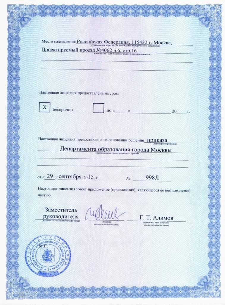 лицензия ТЕХНОПРОГРЕСС_Страница_2