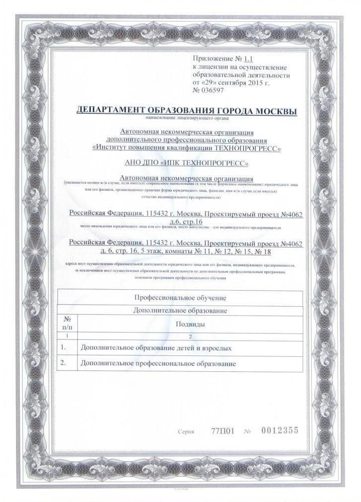 лицензия ТЕХНОПРОГРЕСС_Страница_3