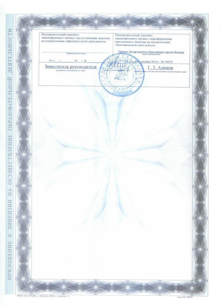 лицензия ТЕХНОПРОГРЕСС_Страница_4