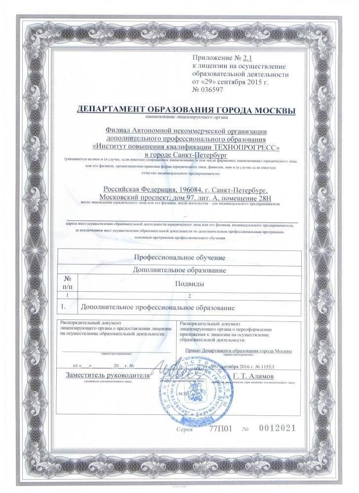 лицензия ТЕХНОПРОГРЕСС_Страница_5