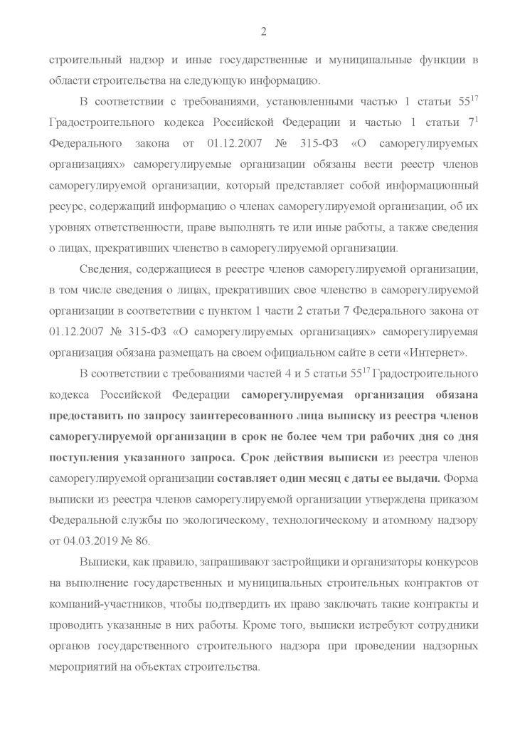 1266 Письмо по эл выписке (финал)_Страница_2
