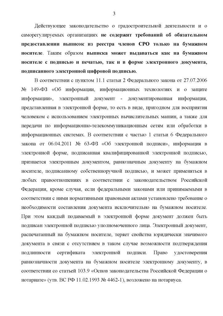 1266 Письмо по эл выписке (финал)_Страница_3