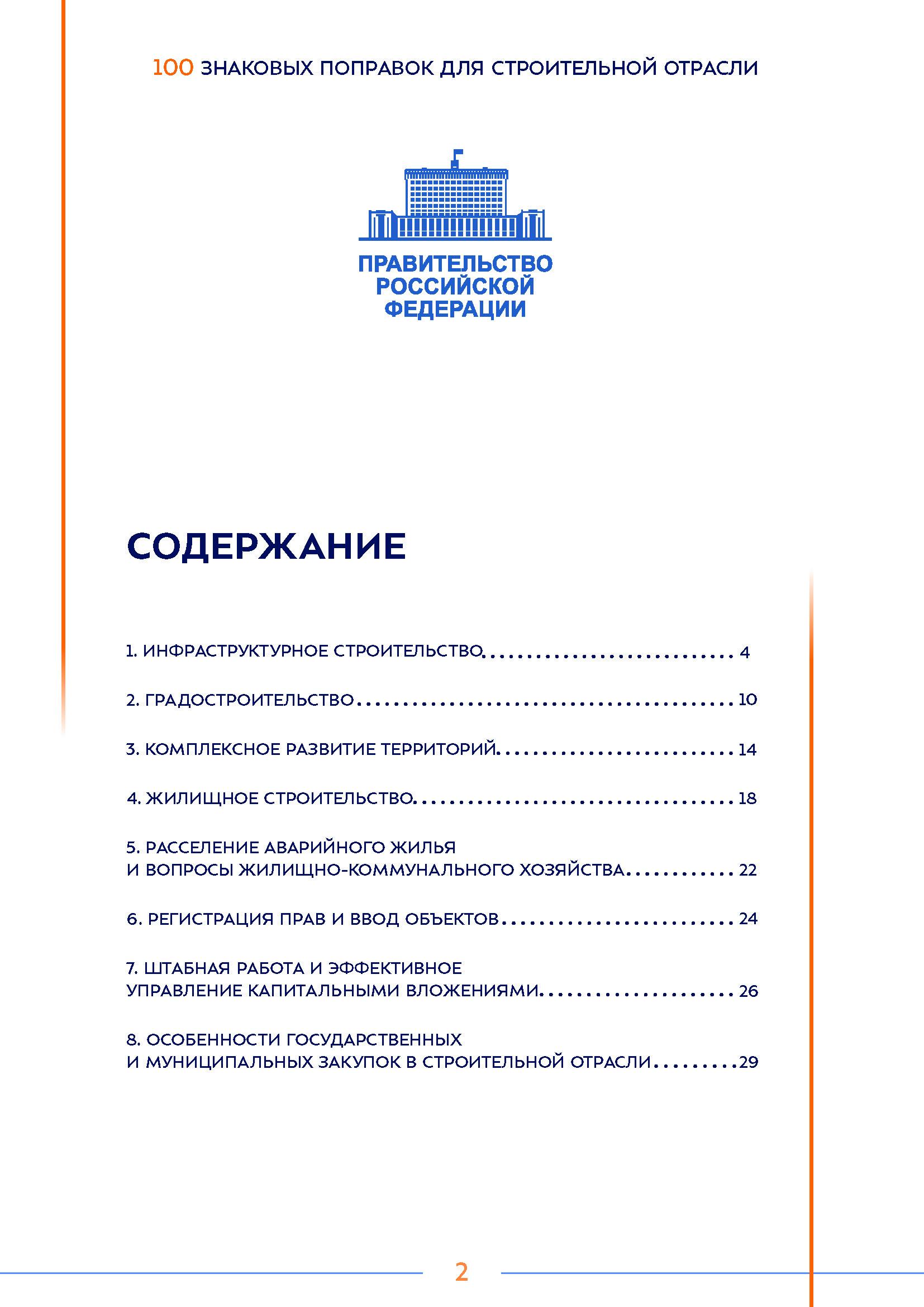 Презентация ПРФ_Страница_02