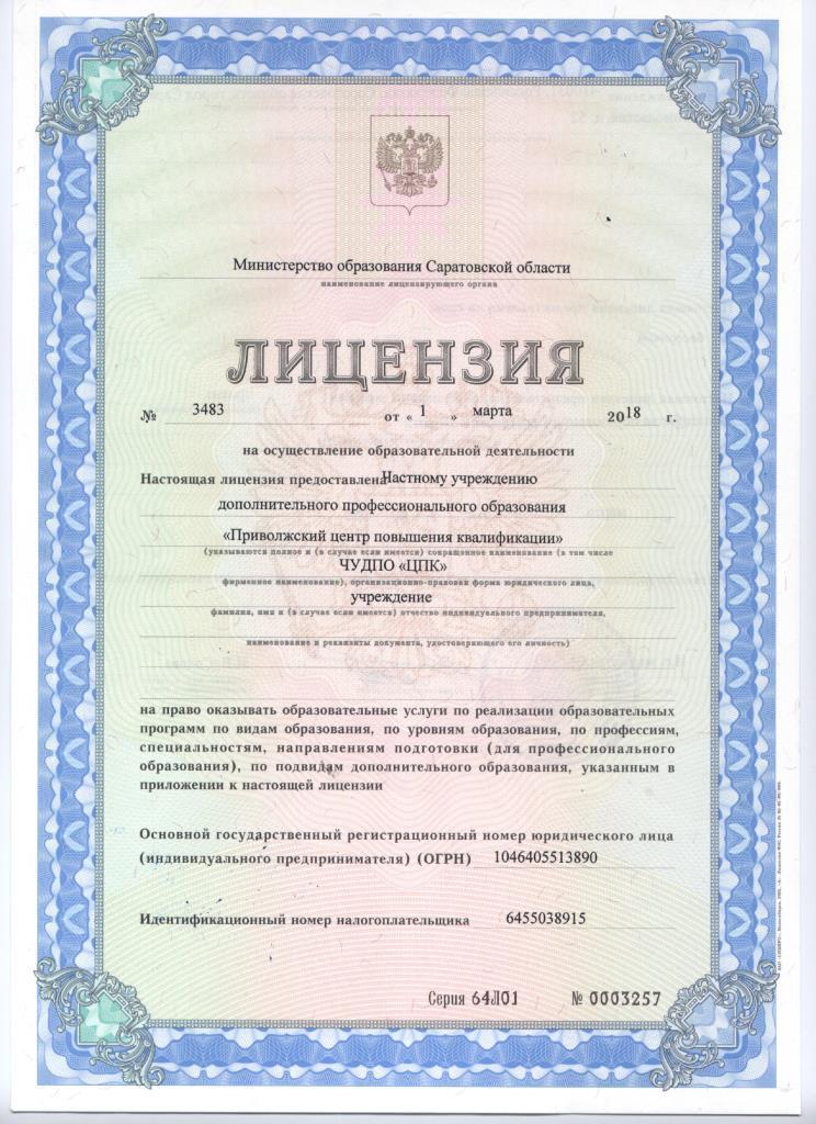 Лицензия-ЦПК-1