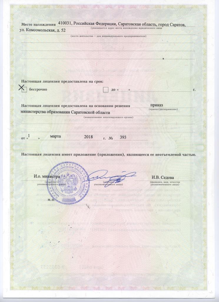 Лицензия-ЦПК-2