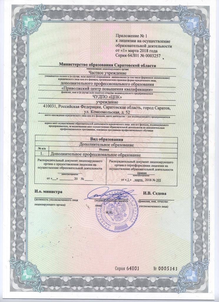 Приложение-к-лицензии-ЦПК